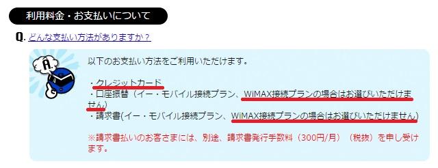 WiMAXマスターとくとくBBWiMAX支払い方法クレジットカードのみ1