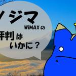 ノジマWiMAXの評判と口コミを紹介!