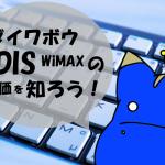 ダイワボウDIS WiMAXの評判・口コミ