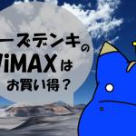ケーズデンキのKT WiMAXのメリットとデメリット