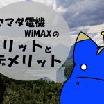 ヤマダ電機WiMAXを契約するメリット・デメリット