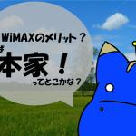 サポート万全なUQ WiMAXのメリットとデメリット