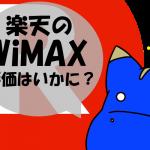 激安な楽天ラクーポンWiMAXの評判と口コミ