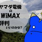 実際どう?ヤマダ電機WiMAXの評判や口コミ