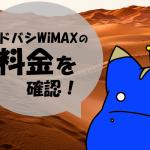 ヨドバシWiMAXの月額料金とキャッシュバックキャンペーンの有無について