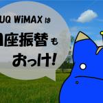 UQ WiMAXは口座振替OK!契約方法を解説