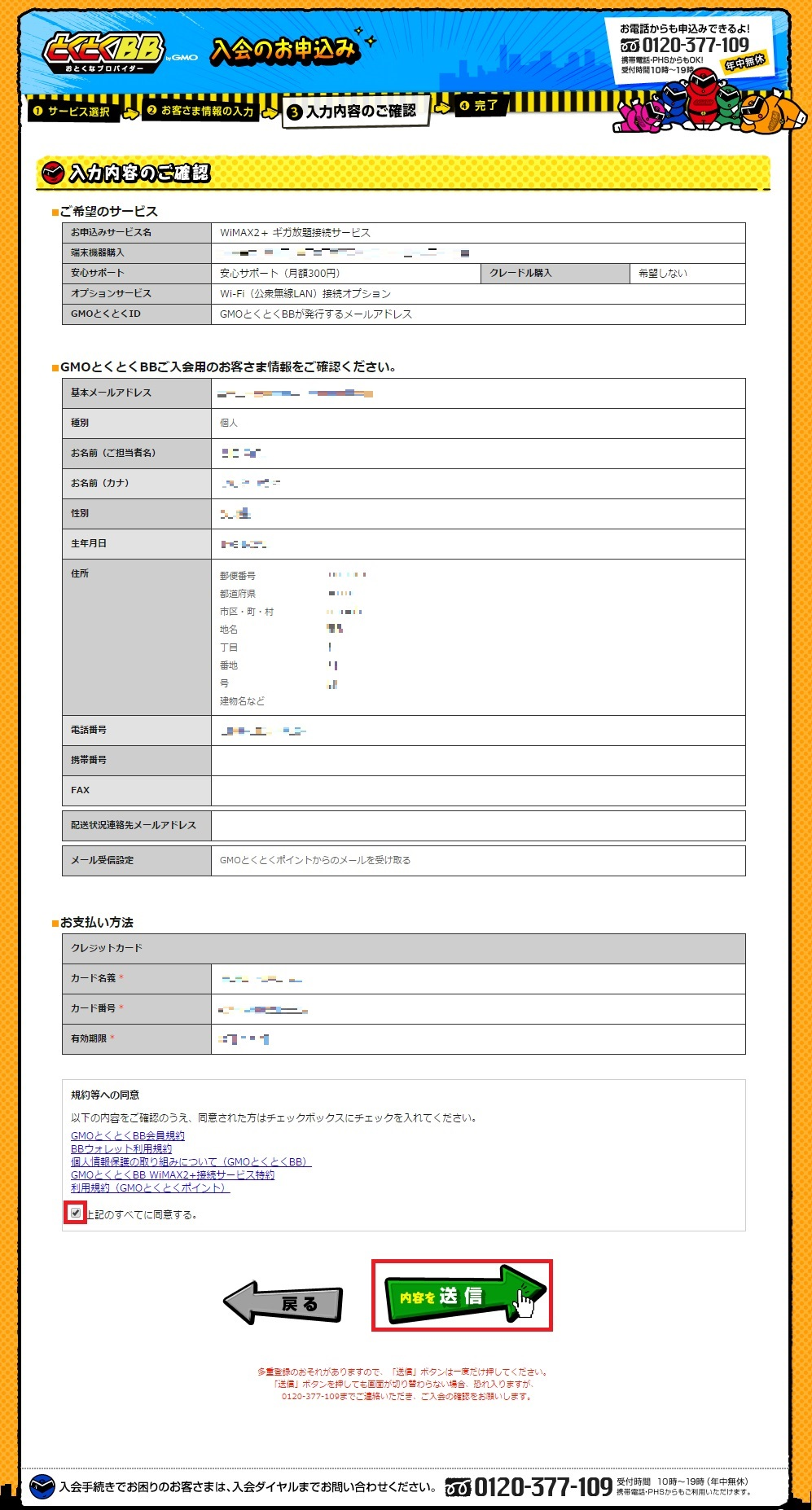 WiMAXマスターGMOとくとくBBWiMAX契約方法と手順32016年7月1日2