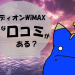エディオンWiMAXの評判や口コミについて