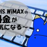 ダイワボウのDIS WiMAXの月額料金とキャンペーンを解説
