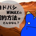 ヨドバシWiMAXの支払い方法と契約手順を紹介!