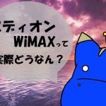 エディオンWiMAXを選ぶメリット・デメリット