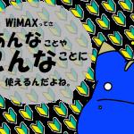 WiMAXの特徴と複数の用途を紹介