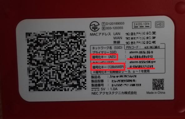 WiMAXマスタールーターのパスワードの写真