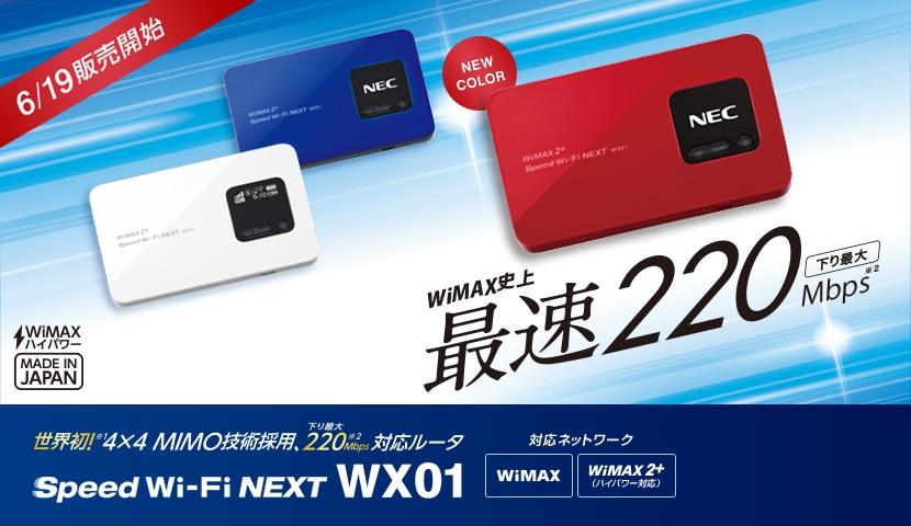WiMAXマスターWiMAX端末モバイルWi-FiルーターSpeedWi-FiNEXTWX01