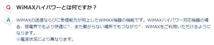 WiMAXマスターWiMAXハイパワーとは何か