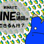 WiMAXでLINE(ライン)の通話機能を使うことはできる!