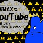 3日3GB制限中のWiMAX2+はYouTubeを再生することが出来るのか?