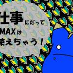 使い方によるがWiMAXは仕事(ビジネス)でも使えた