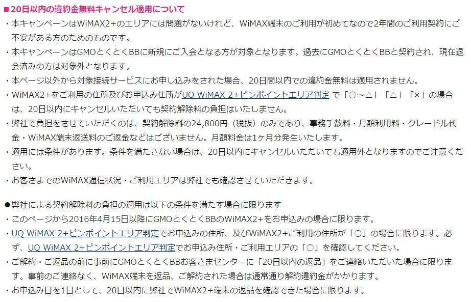 WiMAXマスターGMOとくとくBB WiMAXの20日以内なら無料キャンセルの条件詳細