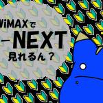 3日3GB制限中のWiMAXでU-NEXTは視聴できるのか?