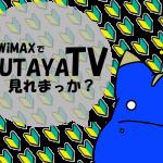 3日3GB制限中のWiMAXでTSUTAYA TVは視聴できるのか?