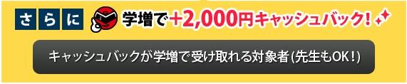 WiMAXマスターGMOとくとくBBWiMAX学割2000円増額2016年6月