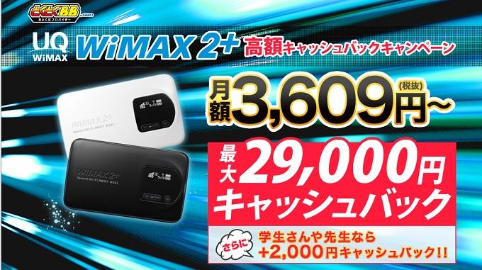 WiMAXマスターGMOとくとくBBWiMAX学割2016年6月