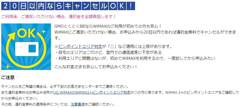 WiMAXマスターとくとくBBWiMAX20日以内ならキャンセルOK違約金が無料のサービス詳細