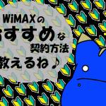 WiMAX利用者がおすすめするWiMAX契約方法|2017年8月版