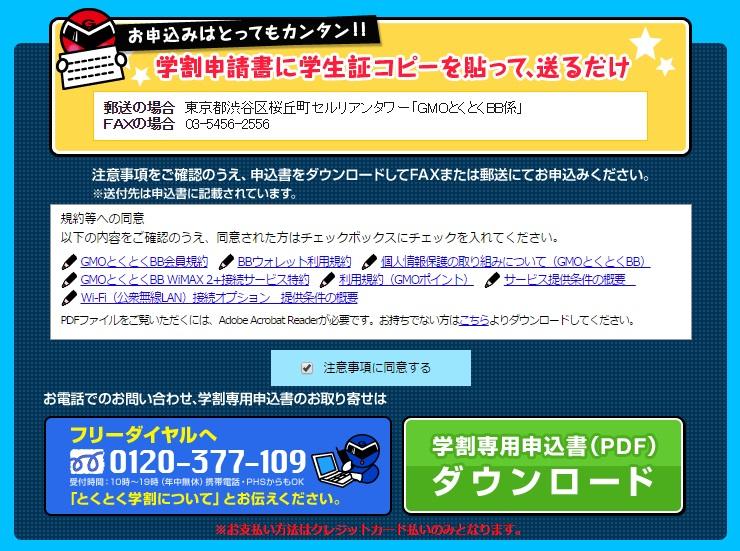 WiMAXマスターGMOとくとくBBWiMAX学割学生証のコピー郵送2016年6月