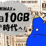 2017年2月2日よりWiMAXは3日10GB制限に緩和される