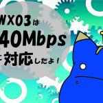 WiMAX端末|Speed Wi-Fi NEXT WX03の評価・評判・口コミ