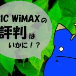 どうなの?BIC WiMAXの評判や口コミについて