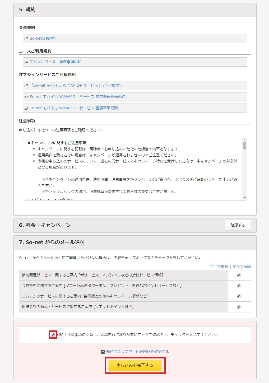 WiMAXマスターSo-netWiMAX契約方法10