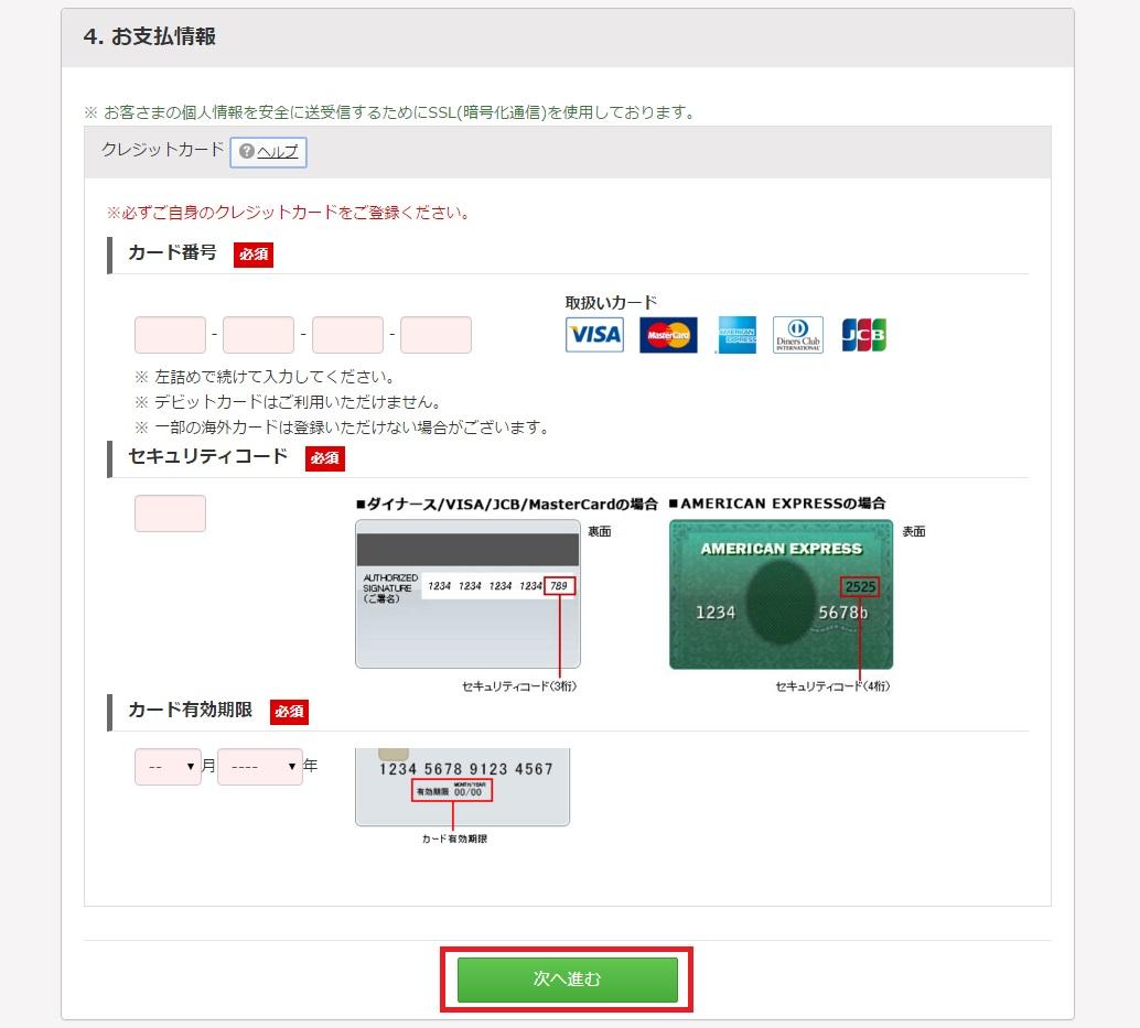 WiMAXマスターSo-netWiMAX契約方法9