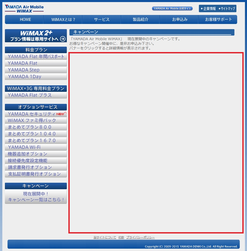 WiMAXマスターヤマダ電機WiMAXキャンペーン