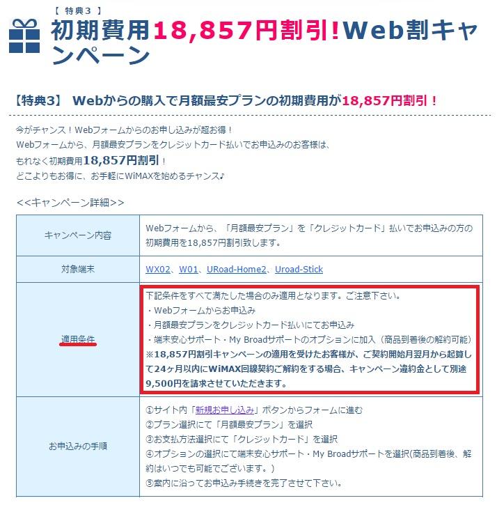 WiMAXマスターBroadWiMAX初期費用無料割引キャンペーンの受け取り方