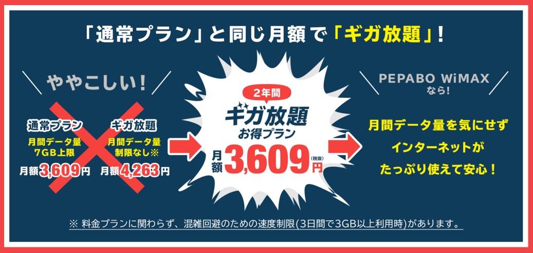 WiMAXマスターぺパボWiMAXギガ放題プランが3,609円と安い