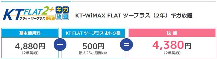 WiMAXマスターケーズデンキKTWiMAX月額料金