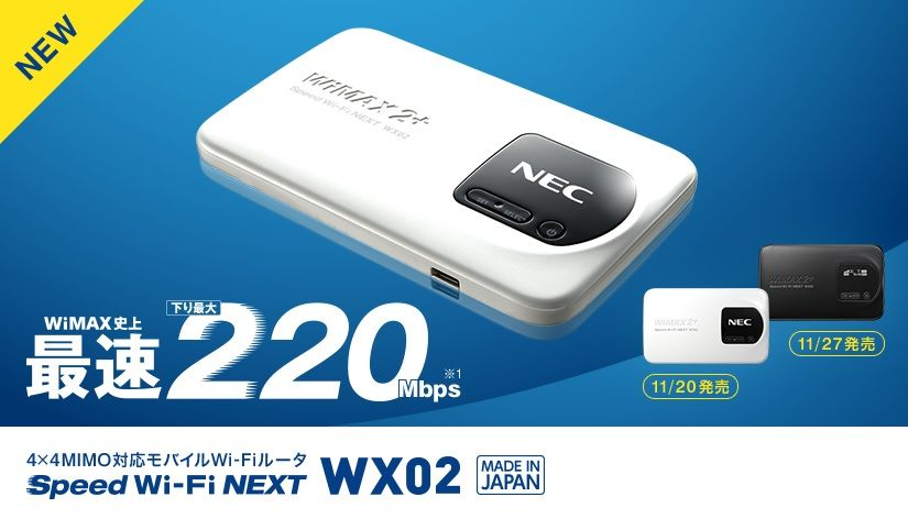 WiMAXマスター端末ルーターWX02画像-compressor