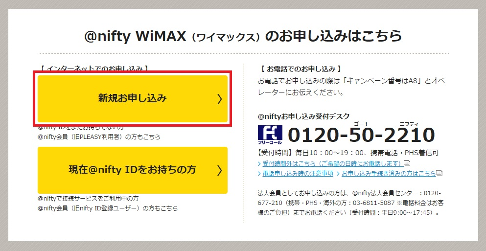 WiMAXマスター2016年3月niftyニフティWiMAX契約方法と手順1