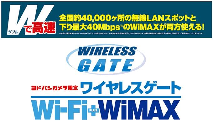 WiMAXマスターヨドバシWiMAXのホームページ