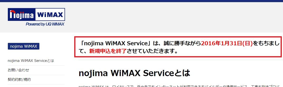WiMAXマスターノジマWiMAX新規申込契約終了