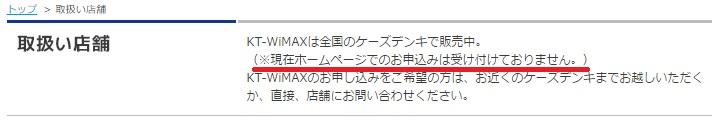 WiMAXマスターケーズデンキKTWiMAXホームページネットではお申し込みが出来ない