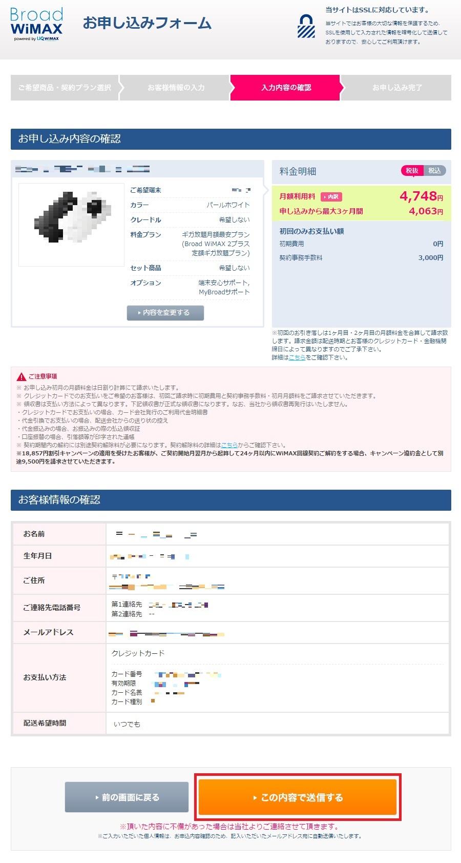 WiMAXマスターBroadWiMAX契約方法と手順22016年8月11日