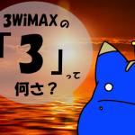 隠れたお得プロバイダ!3WiMAXのメリット・デメリット