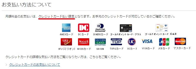 WiMAXマスターヨドバシWiMAX支払い方法はクレジットカードのみ2016年8月11日