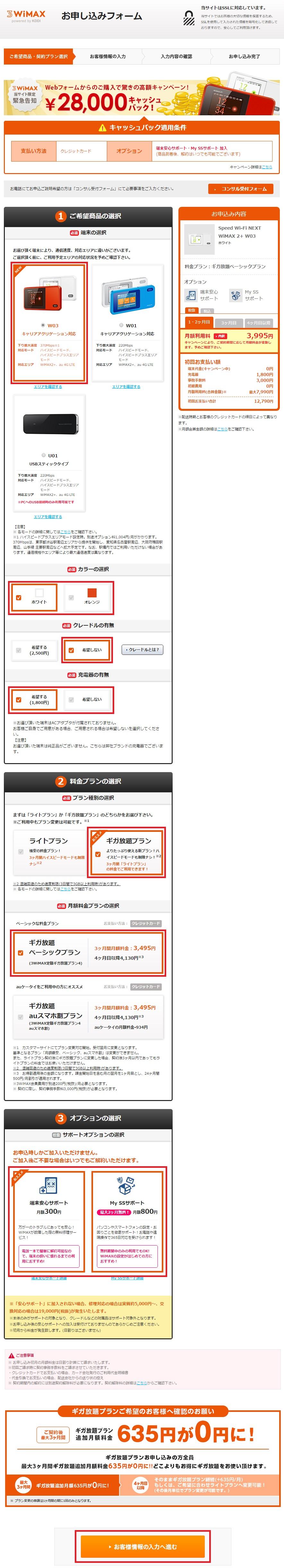 WiMAXマスター3WiMAX契約方法と手順22016年8月11日