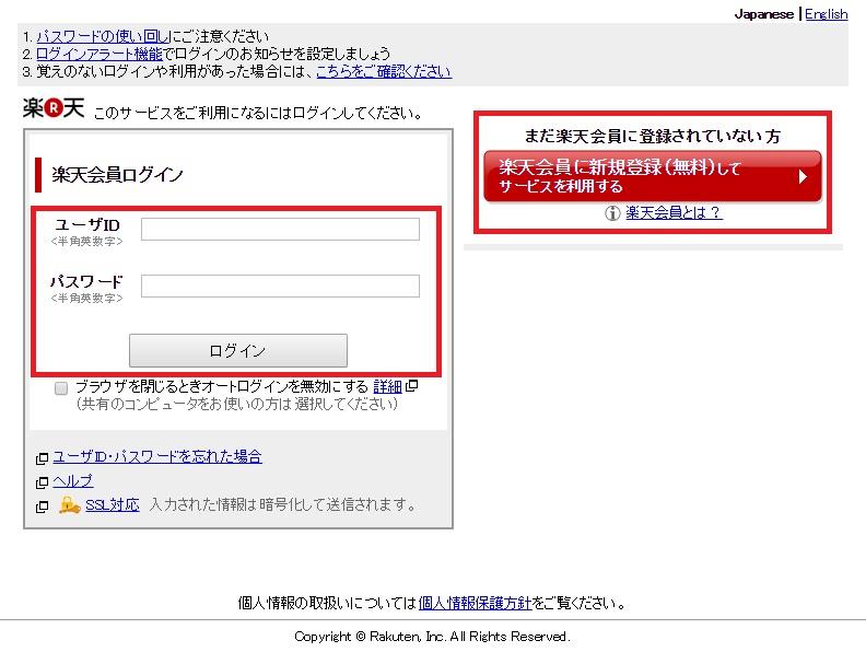 WiMAXマスター楽天ラクーポンWiMAX契約方法3