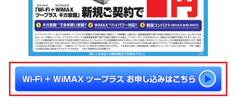 WiMAXマスターヨドバシWiMAX契約方法と手順12016年8月11日